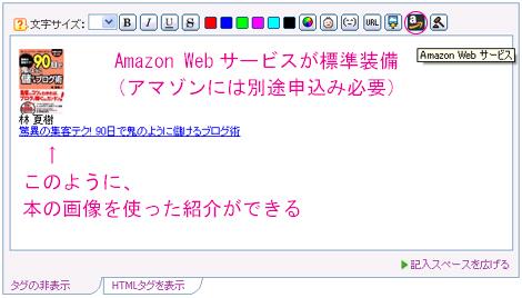 アマゾンWeb.jpg