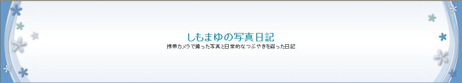 gooブログ「しもまゆのハ真日記」.jpg