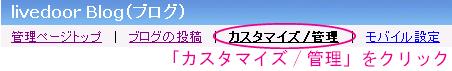 2_カスタマイズ・管理.jpg