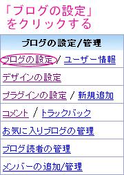 3_ブログの設定.jpg