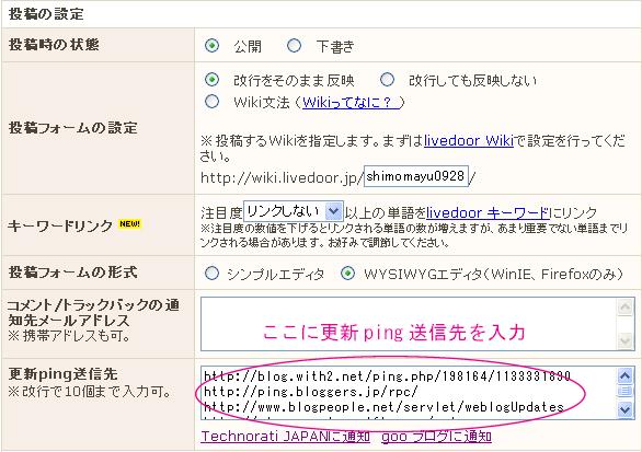 4_投稿の設定→更新ping送信先.jpg