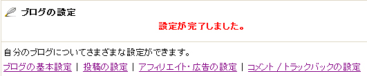 6_設定完了.jpg