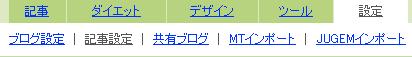 設定→記事設定.jpg