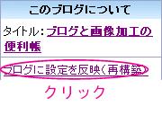 7_ブログに設定を反映(再構築).jpg